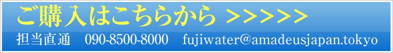 banner_fujisanwater.png
